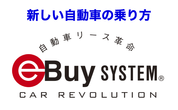 自動車リース革命 eBuy System